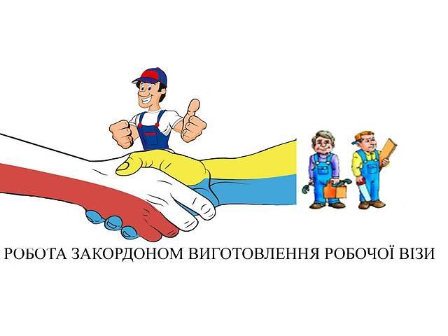 продам РАБОТА СРОЧНО бу в Львовской области