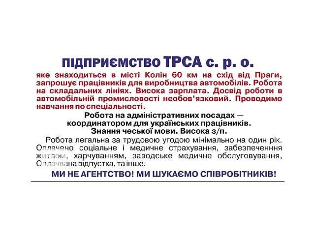 бу Робота в Чехії !Офіційно!  в Украине