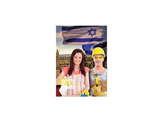 продам Робота в Ізраїлі для Спеціалістів та Різноробочих  бу  в Украине