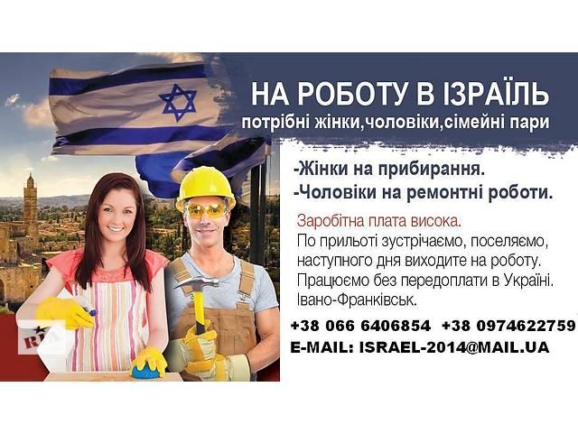 Работа в Израиле- объявление о продаже   в Украине