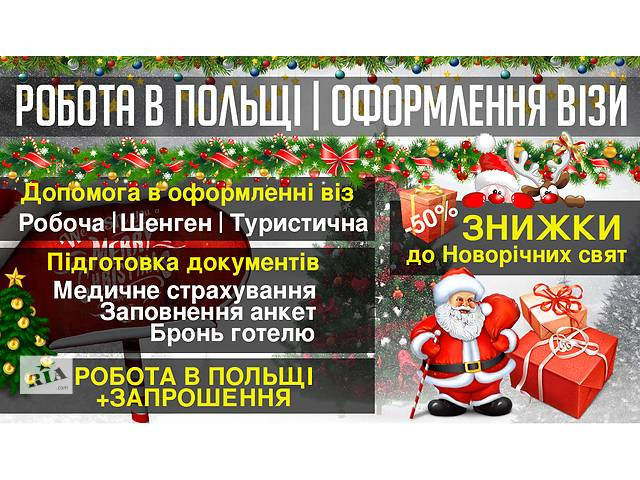 бу РАБОТА В ПОЛЬШЕ | ОФОРМЛЕНИЕ ВИЗЫ  в Украине