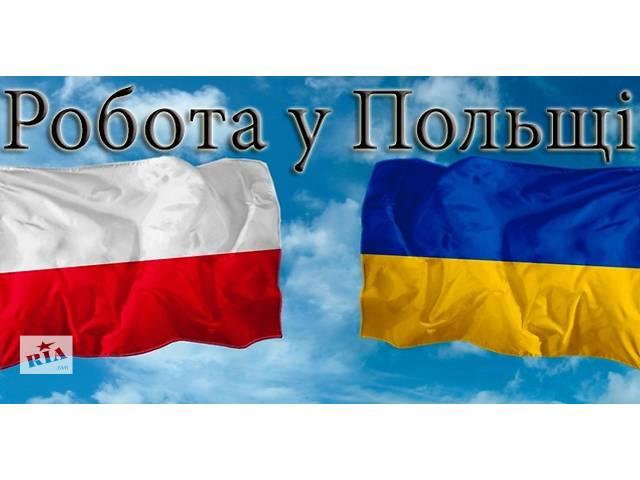 РОБОТА В ПОЛЬЩІ!!!- объявление о продаже   в Украине