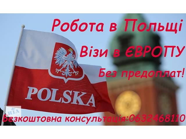 Работа в Польше- объявление о продаже   в Украине