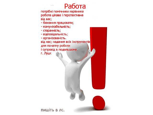 продам роботу в стабільній міжнародній компанії бу в Луцке