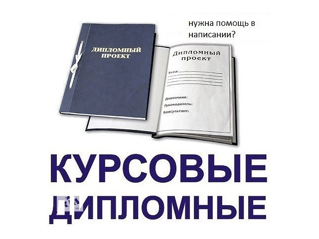 Работы дипломные, курсовые, контрольные и т. д.- объявление о продаже   в Украине