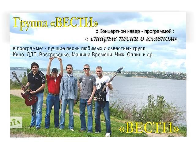 купить бу рок - кавер группа ВЕСТИ.  в Украине