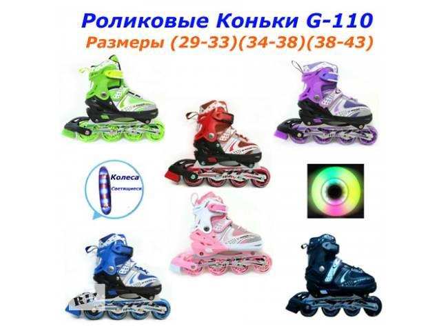 Ролики раздвижные G-110 размер 29-33, 34-38, 39-43- объявление о продаже  в Киеве