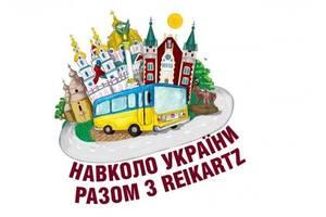 Организация поездок