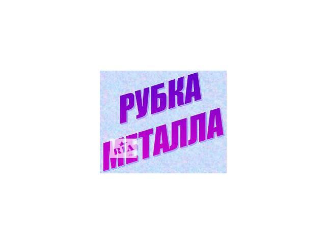продам Рубка металла бу в Днепропетровской области
