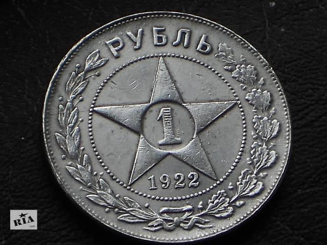 Рубли РСФСР- объявление о продаже  в Киеве