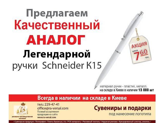 Ручка-Аналог  Schneider К15- объявление о продаже  в Киеве