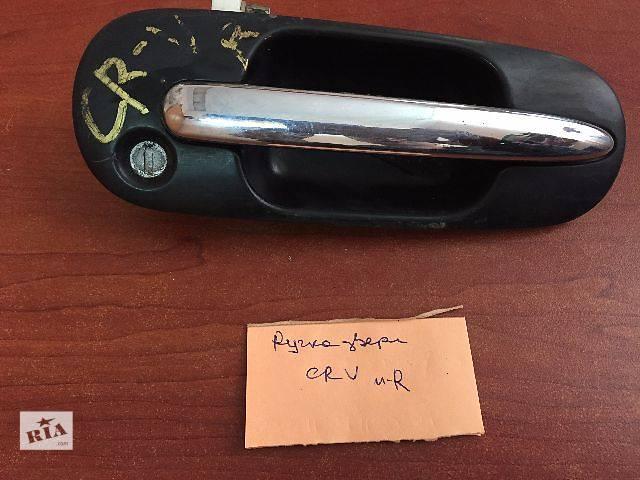 купить бу Ручка двери  Honda CR-V 2002 в Одессе