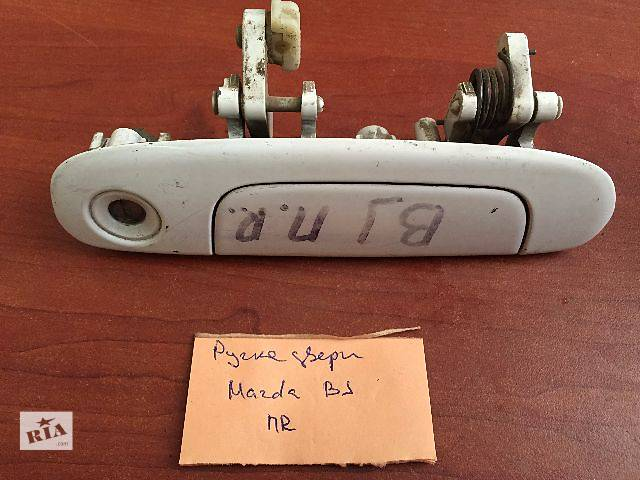 продам Ручка двери  Mazda 323 BJ бу в Одессе