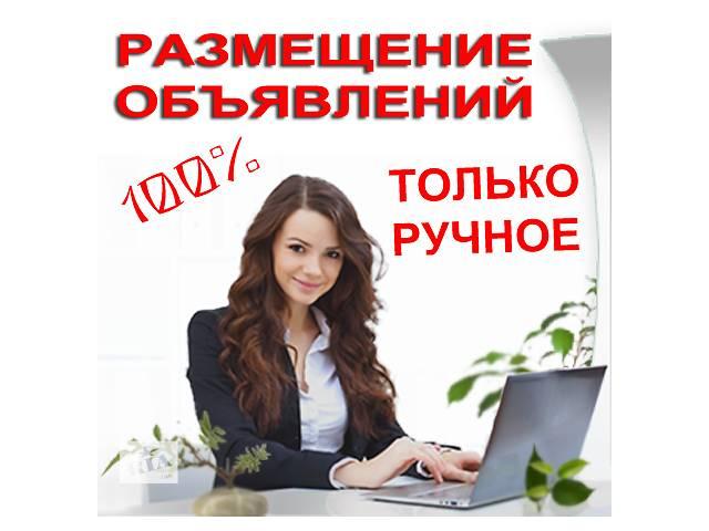 бу Ручное размещение объявлений на топ интернет-досках  в Украине