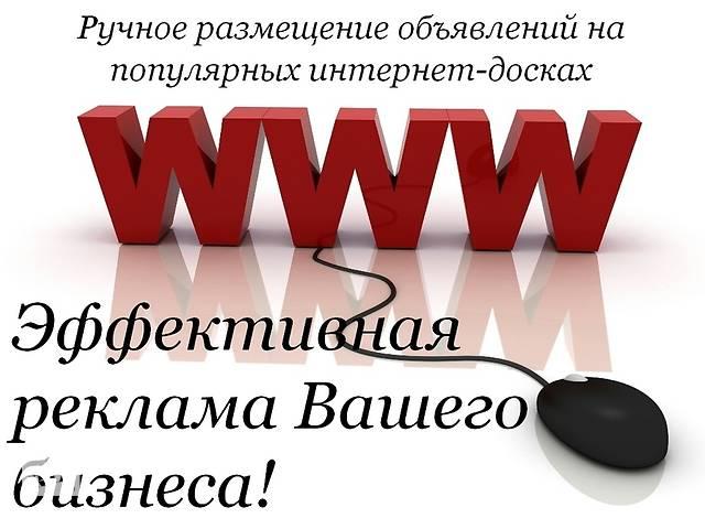 бу Ручное размещение объявления на 100 досках  в Украине