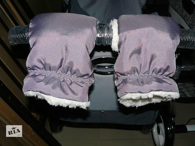 Перчатки на коляску- объявление о продаже  в Хмельницком
