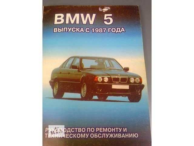 бу руководство по ремонту и эксплуатации BMW 5-й серии в Бахмуте (Артемовске)