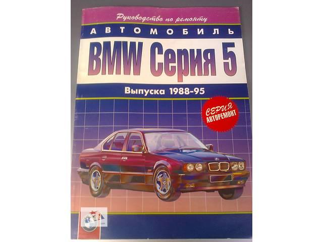 купить бу руководство по ремонту и эксплуатации BMW 5-й серии в Бахмуте (Артемовске)