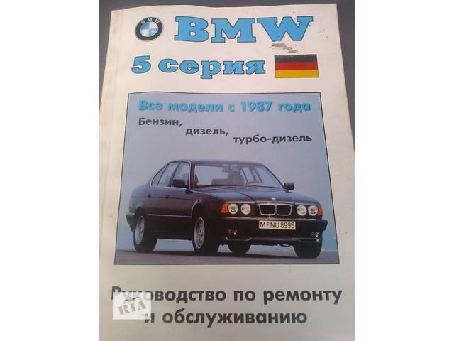 руководство по ремонту и эксплуатации BMW 5-й серии- объявление о продаже  в Бахмуте (Артемовск)