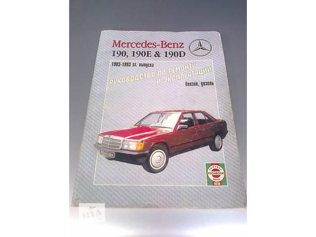 продам руководство по ремонту и эксплуатации Mercedes 190W-201 бу в Бахмуте (Артемовск)