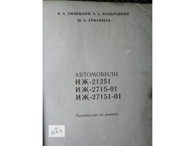 продам Руководство по ремонту ИЖ-21251, ИЖ-2715_01, ИЖ27151_01 бу в Харькове