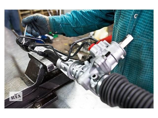 Рулевые рейки всех типов ремонт и обслуживание- объявление о продаже   в Украине