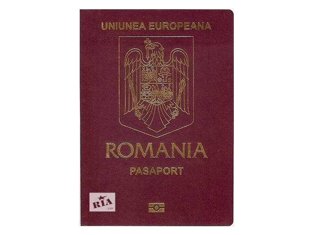 бу Румынское гражданство и стран ЕС.  в Украине