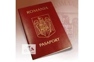 Румынское Гражганство