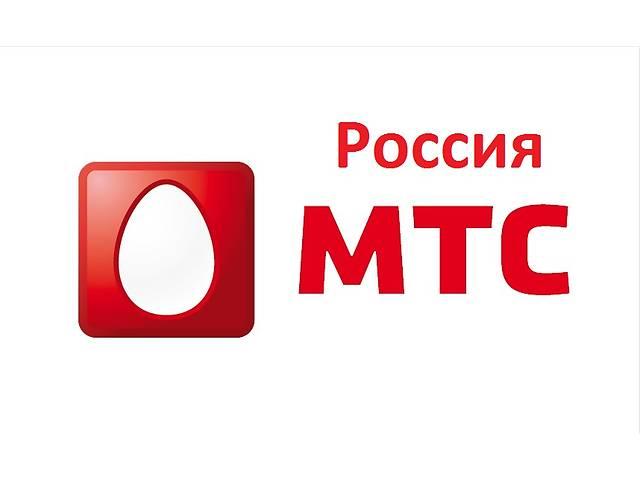 бу Русские номера сим карты МТС Россия +7 (оформлены) в Харькове