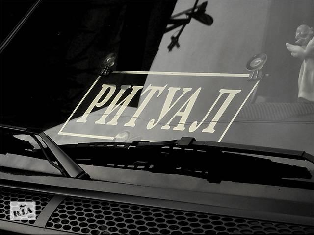 бу Ритуальные услуги, катафалк, перевозка умершего,покойного,груз-200  в Украине