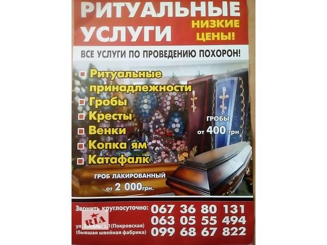 бу Ритуальные услуги по городу Синельниково и области. в Днепропетровской области