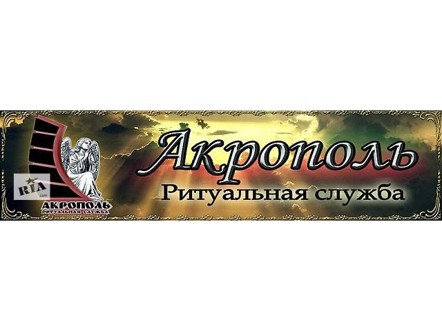 Ритуальные услуги, похороны, социальная помощь, полный комплекс услуг.- объявление о продаже   в Украине
