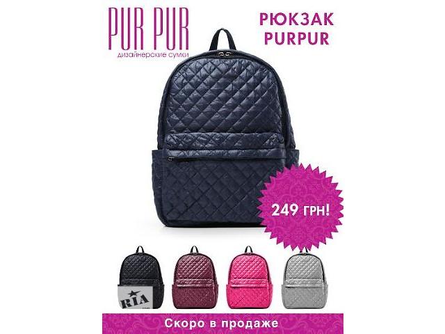 бу Рюкзак PurPur в Киеве