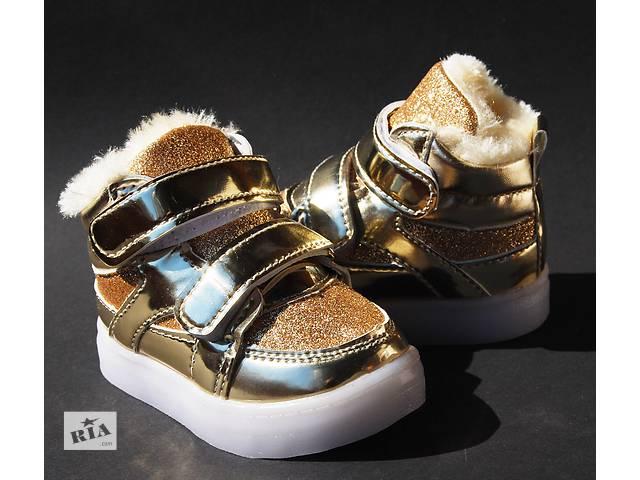 продам с 21р - 30р - Золотые ботинки Led с диодами на меху - светятся бу в Хмельницком