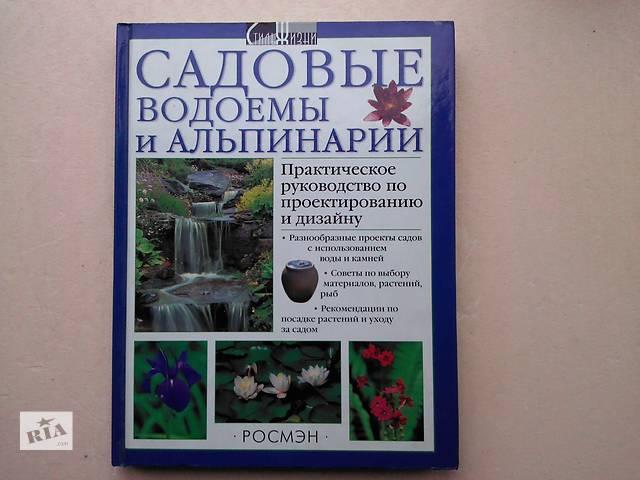 бу Садовые водоемы и альпинарии в Киеве