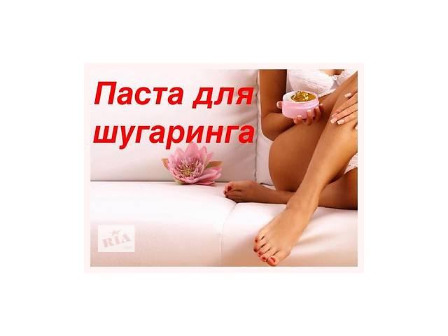 бу Сахарная паста для шугаринга  в Украине