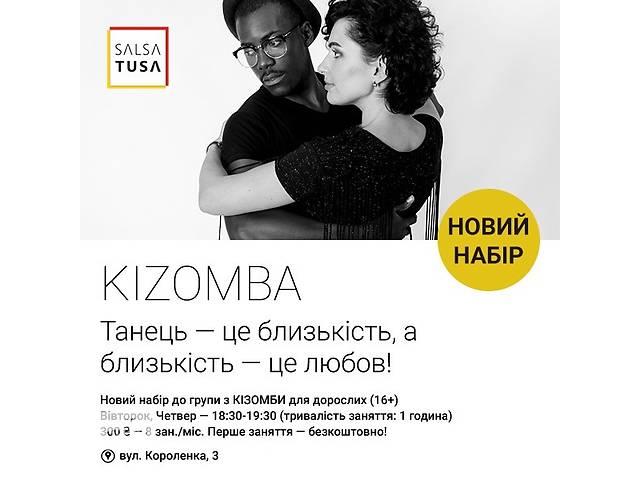 КИЗОМБА в SALSATUSA! НОВЫЙ НАБОР!- объявление о продаже  в Днепре (Днепропетровске)
