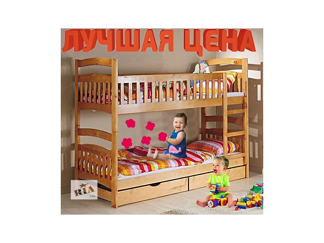 продам Самая низкая цена от производителя. Двухъярусная кровать Карина люкс. бу в Киеве