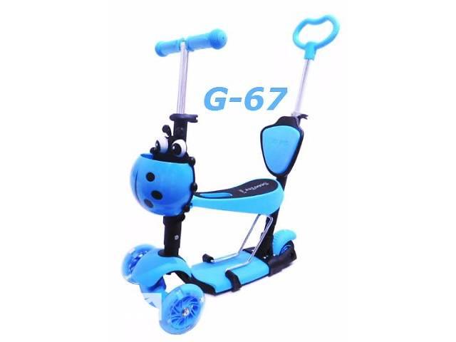 продам Самокат 4в1 maxi G-67 scooter trolo micro с наклоном руля спинкой и сидением родительской ручкой бу в Киеве