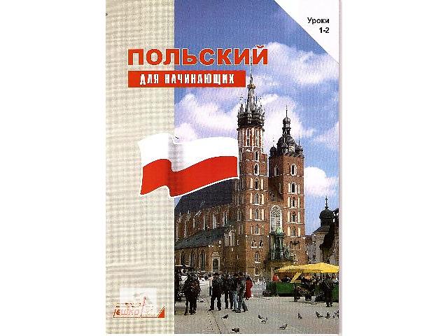 Польский самостоятельно