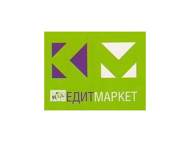 купить бу Самые выгодные КРЕДИТЫ от надежной финансовой организации в Украине в Днепре (Днепропетровск)