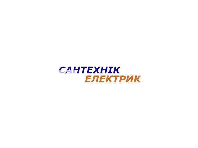продам САНТЕХНІК, ЕЛЕКТРИК бу в Львовской области