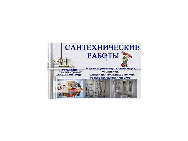 Сантехнические работы- объявление о продаже  в Херсоне