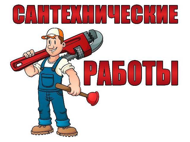 бу Сантехнические работы в Днепре (Днепропетровск)