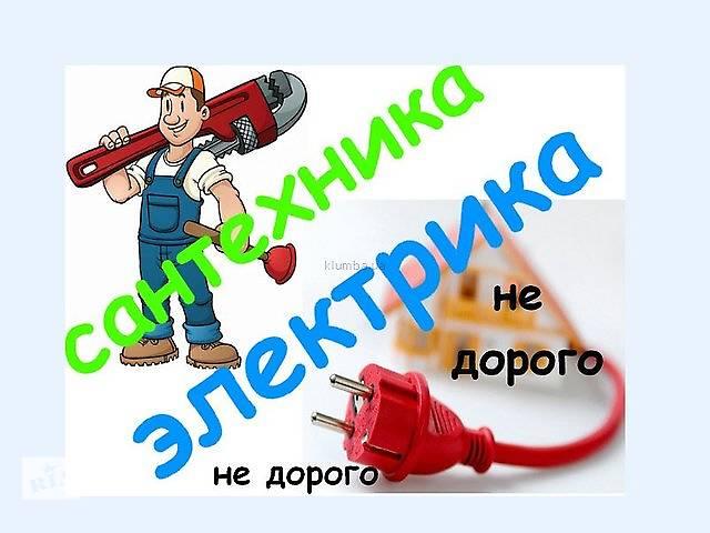 Сантехник-Электрик- объявление о продаже  в Донецке