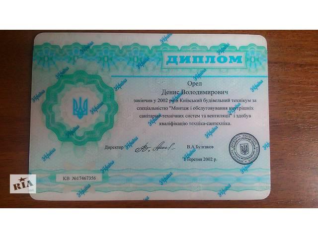 купить бу Сантехник, сантехнические работы, монтаж и демонтаж. в Киевской области