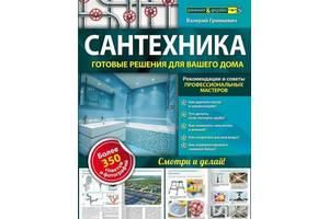 Книги по будівництву