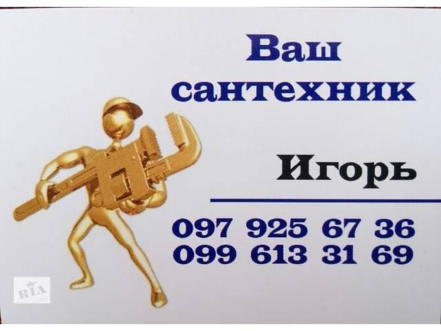 бу Сантехпомощь в Днепре (Днепропетровске)