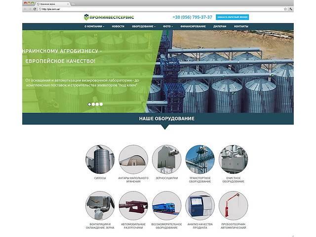 бу Сайты для компаний, предприятий - 1000 грн! Закажите сейчас! в Киеве