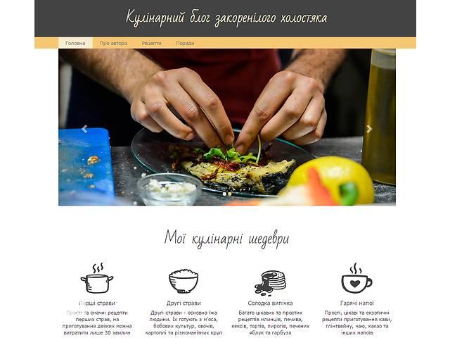 бу Сайты на CMS Wordpress  в Украине